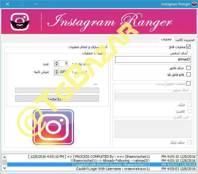 Instagram Followers Adder Version 48 Activation Code - Who