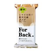 ペリカン石鹸 ニキビを防ぐ薬用石鹸 ForBack