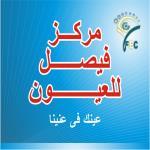 مركز رواد فيصل للعيون والليزك متخصص في عيون في فيصل