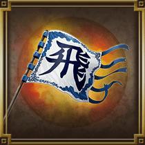 飛信隊の旗(★3)   公式【キングダム −英雄の系譜−】最速攻略wiki