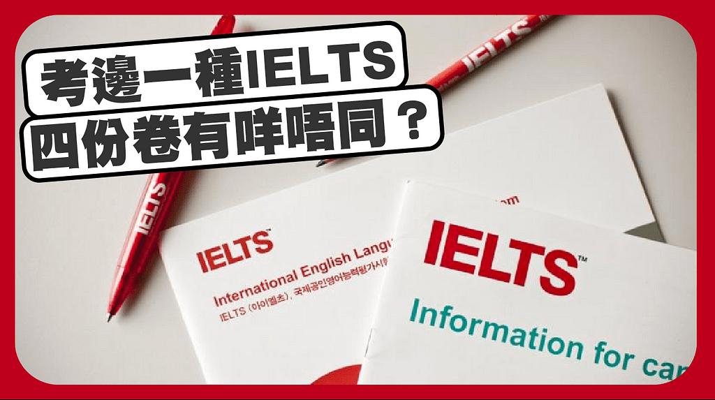ASSO/HD/大學生去exchange/海外升學必睇IELTS入門攻略