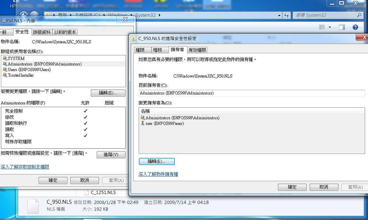 如何讓 POS系統在Win7 和 Win10上可以正確顯示日文? – MIS到底忙什麼 – Medium