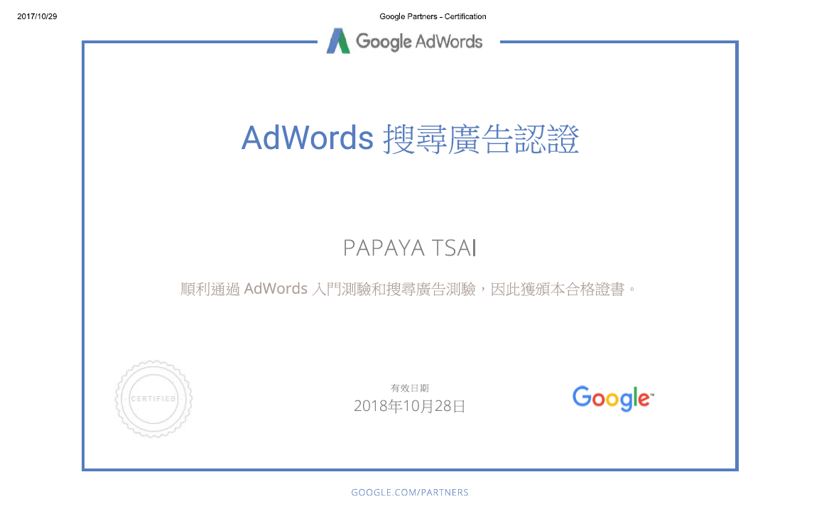 【懶人包】一週取得GA+AdWords證照-AdWords篇 – papaya tsai – Medium