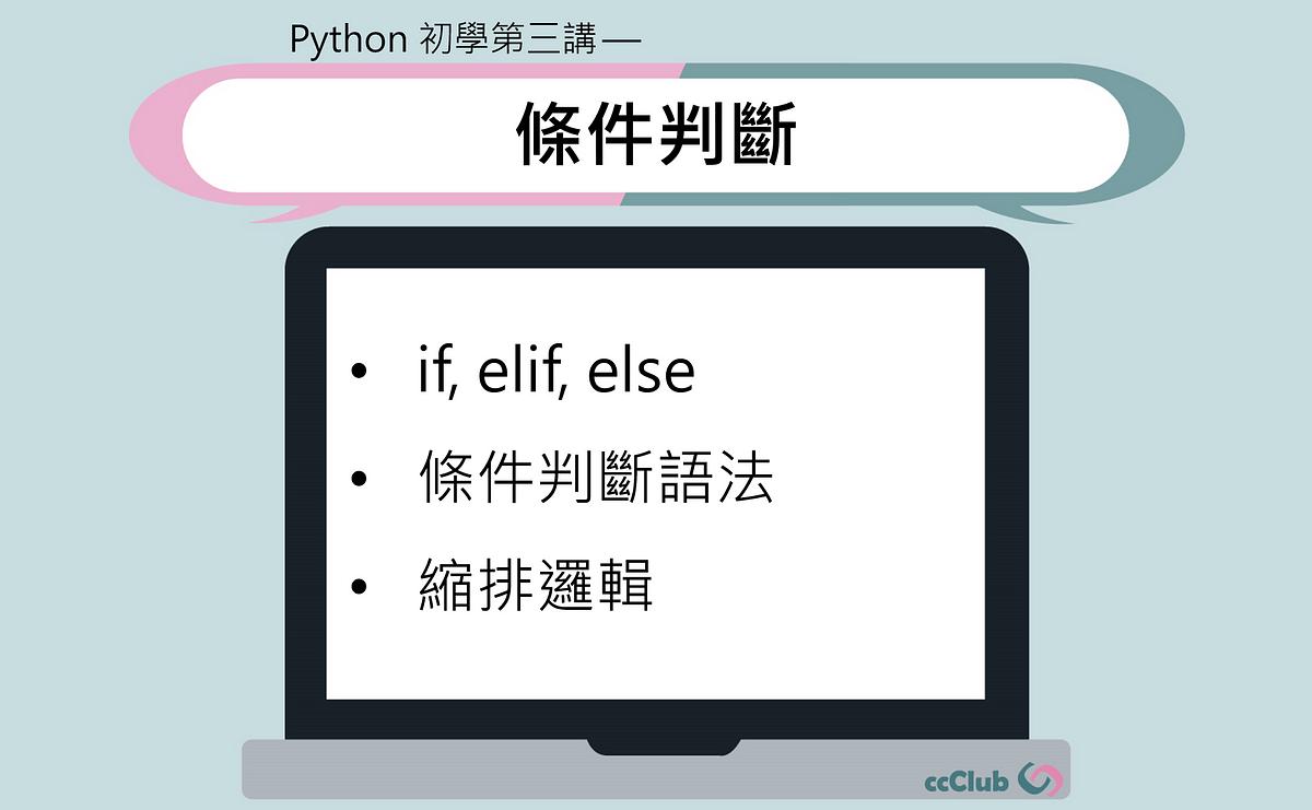 Python 初學第三講 — 條件判斷 – ccClub – Medium