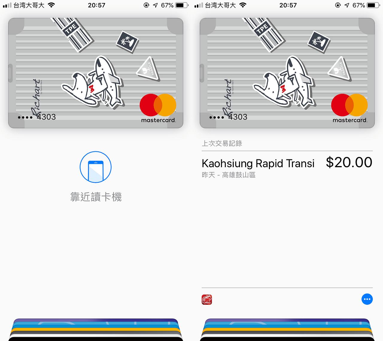 手機嗶一下就能進站!高雄捷運 Apple Pay 實測分享(支援 mastercard,銀聯卡) - 電獺少女