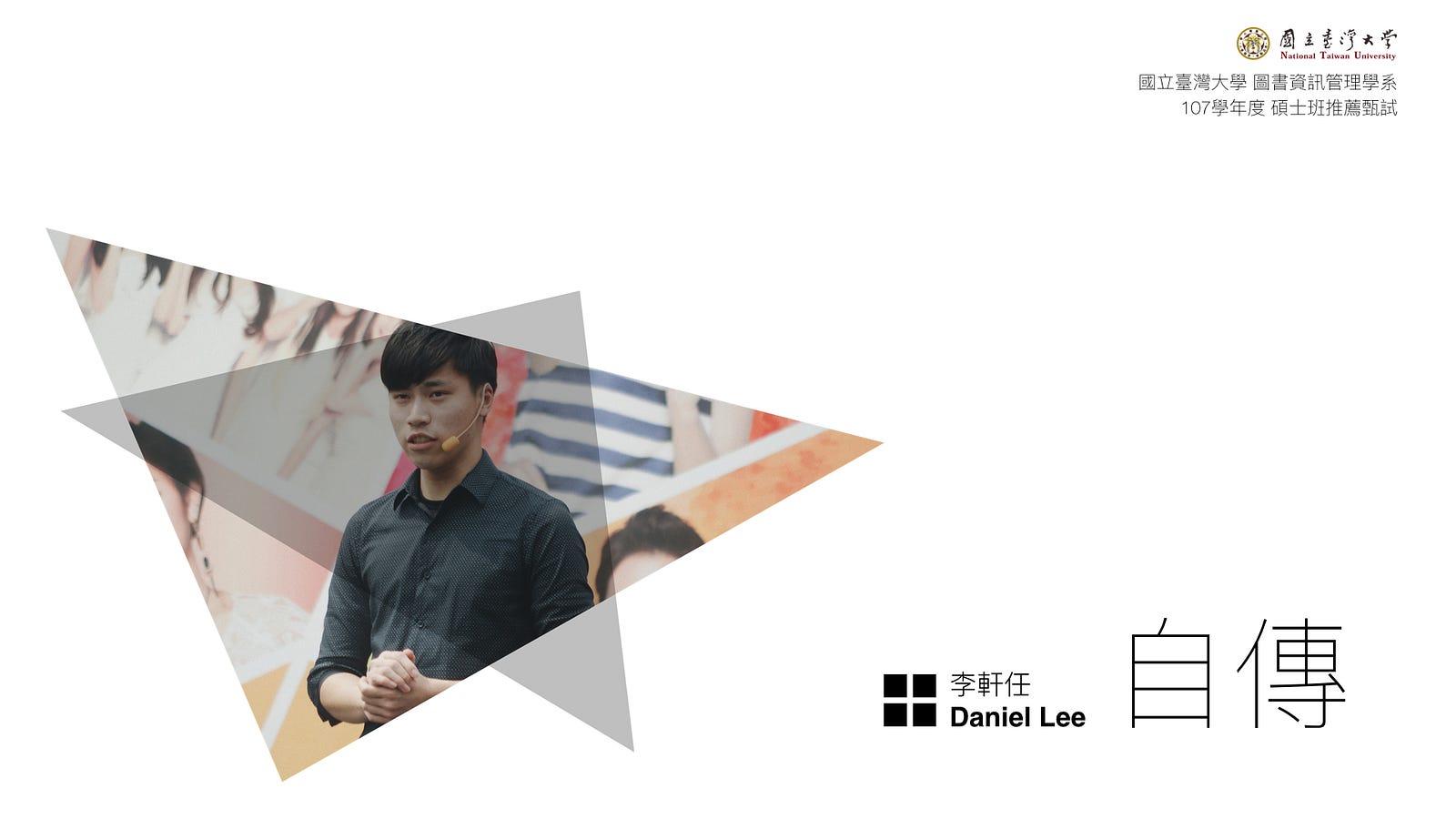 [心得] 推甄臺大圖資/清大工工/清大服科 – Daniel Lee – Medium