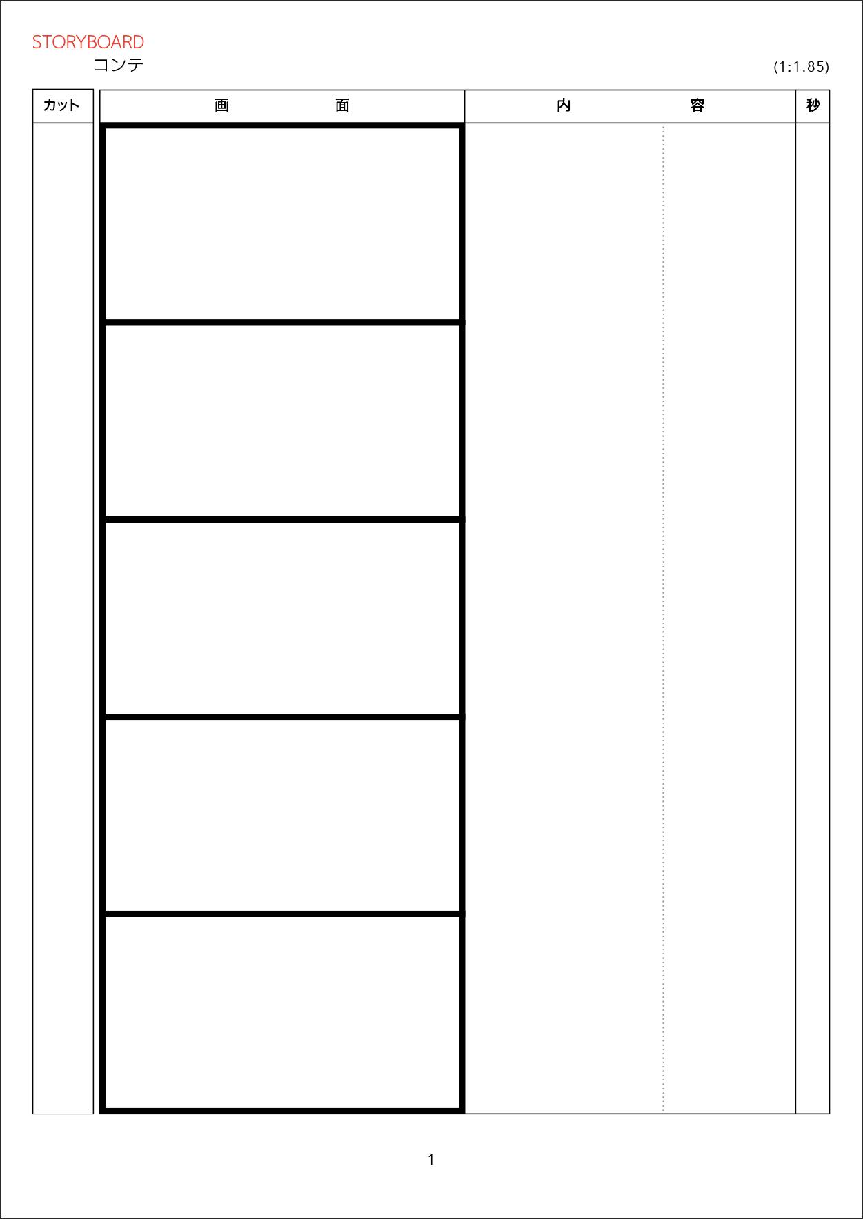 Blank Storyboard Template. Japanese Anime Storyboard Templates Film  Storyboards Medium