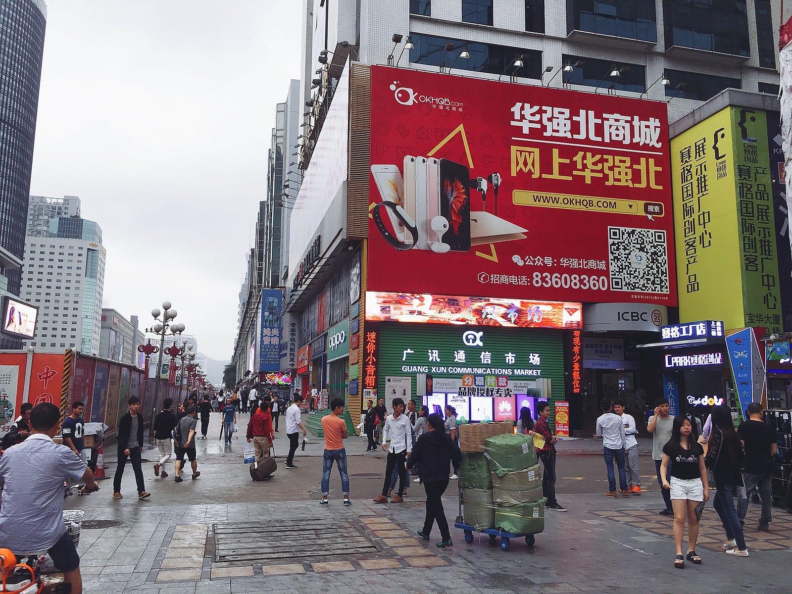 中國 深圳に行ってきました(11) / 山寨の聖地 世界最大の電気街 華強北 その1 – Hardware is Hard – Medium