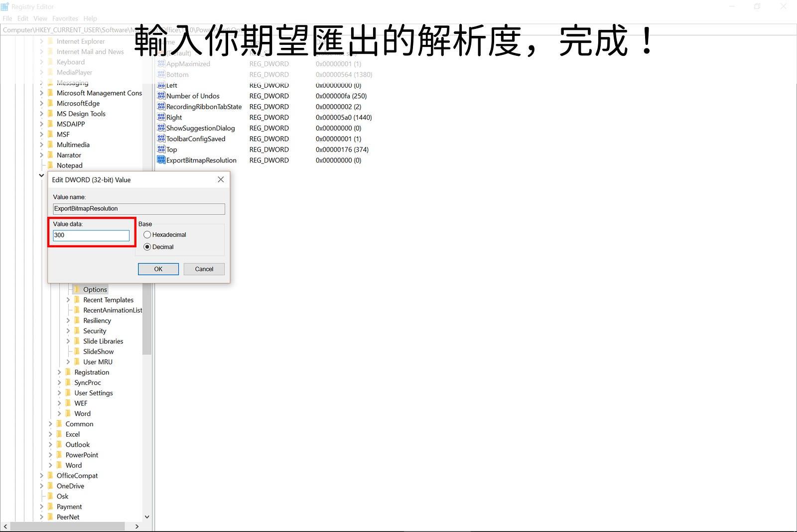 8個步驟輕鬆提高ppt圖片解析度。讓ppt轉jpg不再模糊 - TC Sharing
