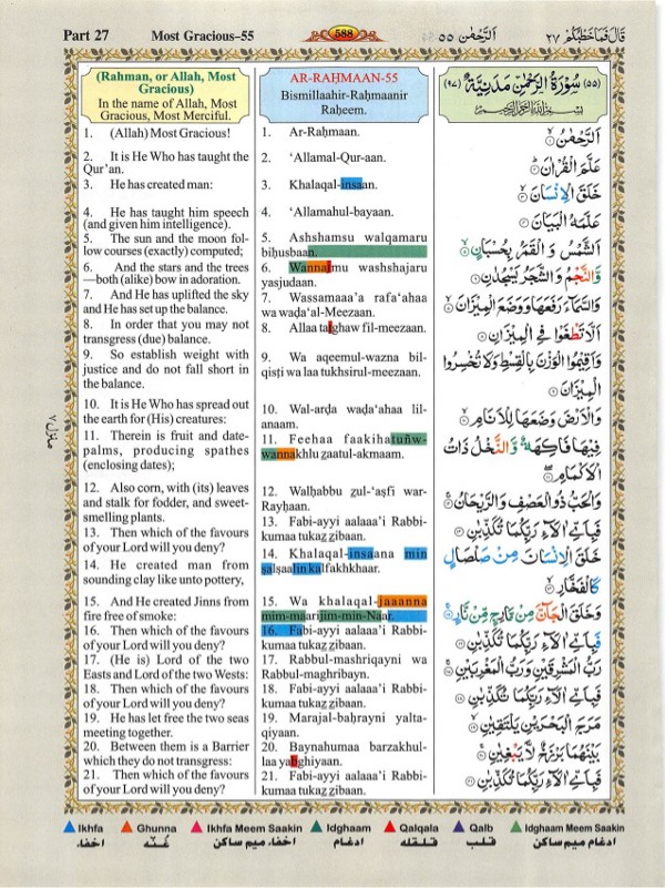 Tajwid Surat Al Hujurat Ayat 10 : tajwid, surat, hujurat, QURAN, COLOR, CODED, TAJWID, TRANSLITERATION, بسم, الله, الرحمن, الرحيم