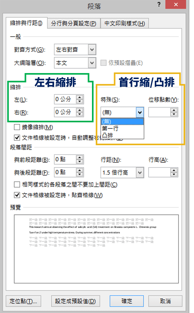 Word排版功能 必學「尺規工具」原來這麼用!   軟體情報   數位   聯合新聞網