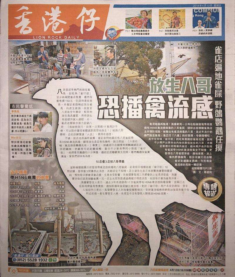 《香港仔》係一份點樣既報紙? – Frederick Yeung – Medium