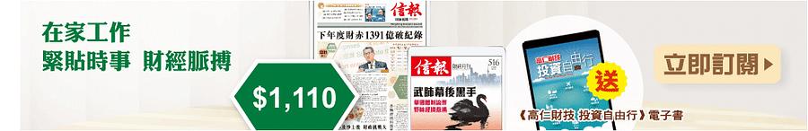 信報財經新聞 HKEJ – Medium