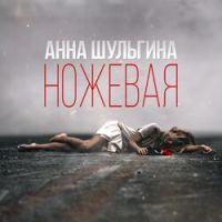 Ножевая by Анна Шульгина