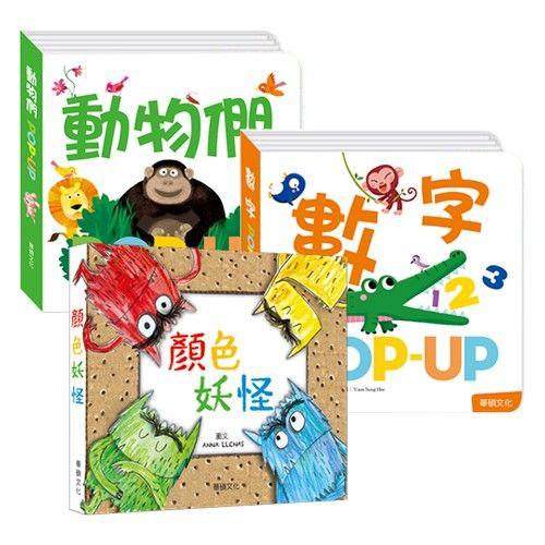華碩文化 - 趣味認知+情緒發展立體書組合-數字+動物們+顏色妖怪-3本|媽咪愛