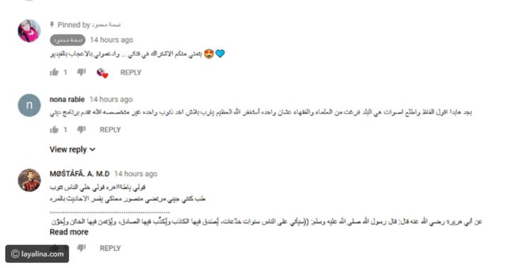 شاهد جدل وسخرية عارمة من برومو برنامج سما المصري الديني في