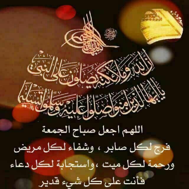 اللهم صل على سيدنا محمد عدد ما ذكره الذاكرون وعدد ما غفل عن