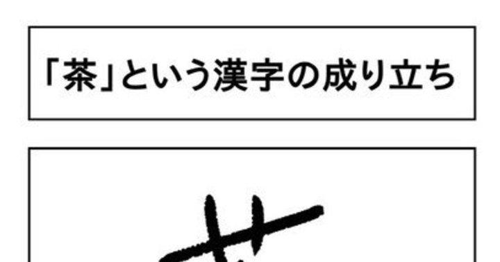 家 漢字 成り立ち - Hōmuaidea