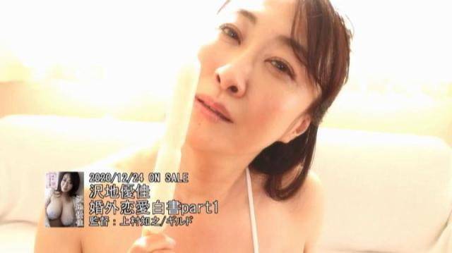 GUILD-235 沢地優佳 「婚外恋愛白書part1」