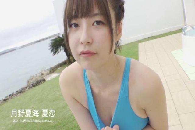 MMR-BM035 月野夏海 「夏恋」