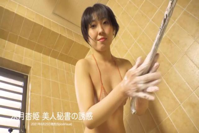 MMR-BM046 水月杏姫 「美人秘書の誘惑」