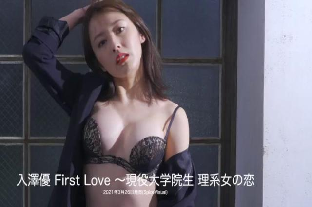 MMR-AZ191 入澤優 「First Love ~現役大学院生 理系女の恋」