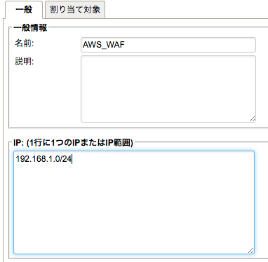 Deep SecurityのAWS WAF連攜「IP List連攜」を試してみる | Developers.IO