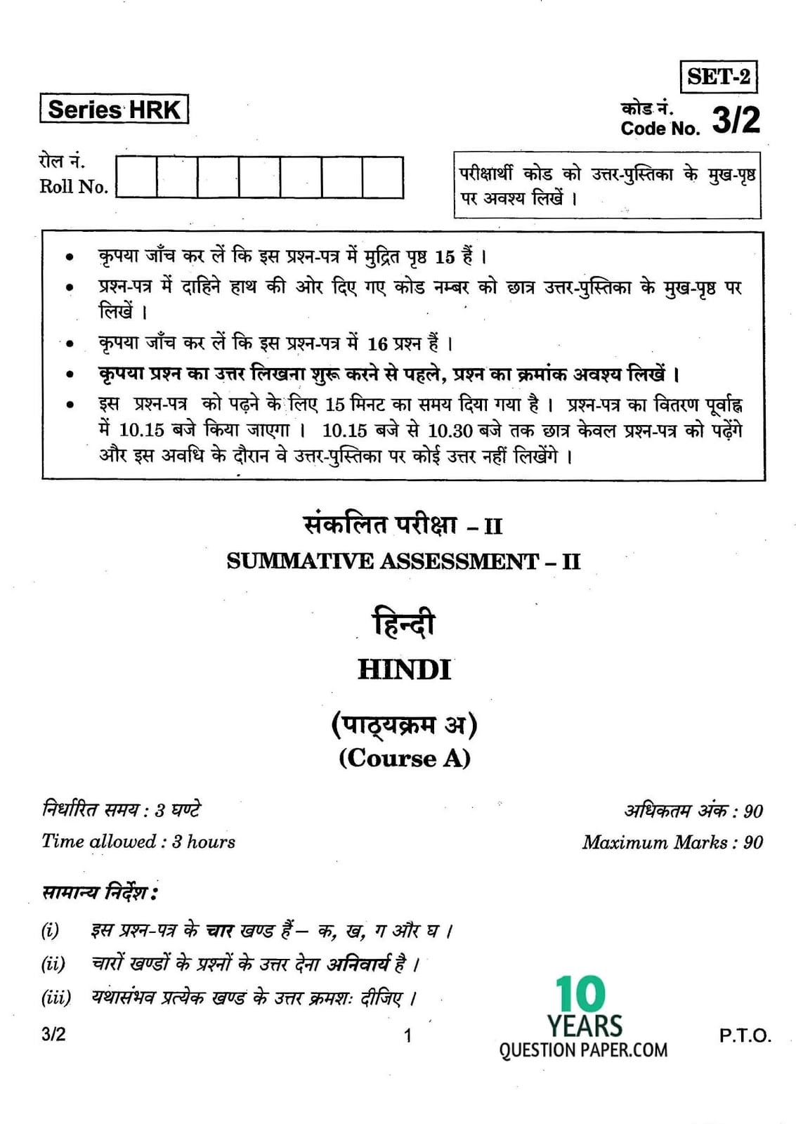 Cbse Hindi Question Paper For Class 10