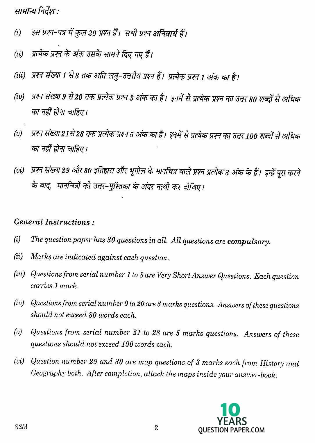 Cbse Social Science Question Paper For Class 10