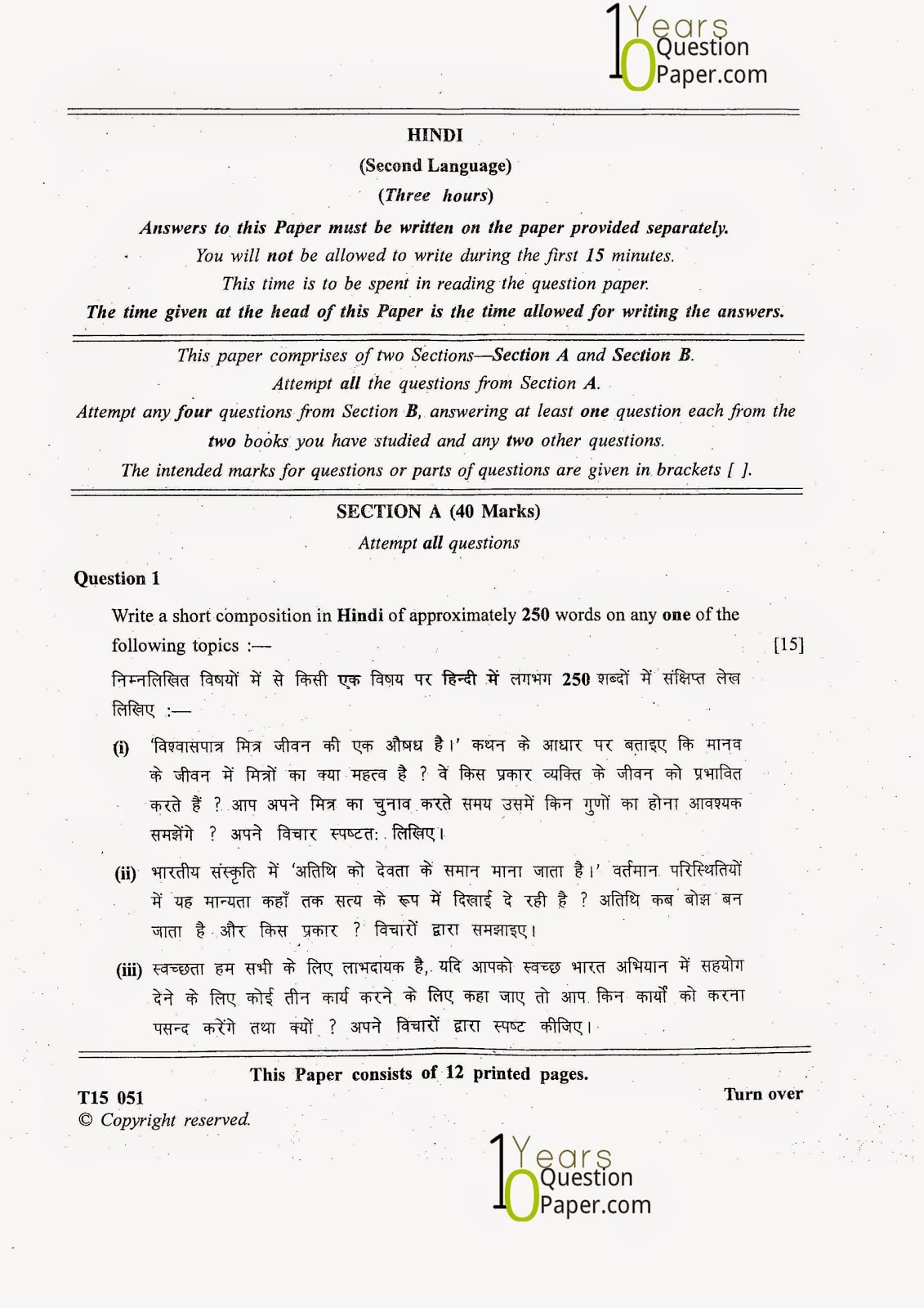 ICSE 2015 Hindi Question Paper for Class 10