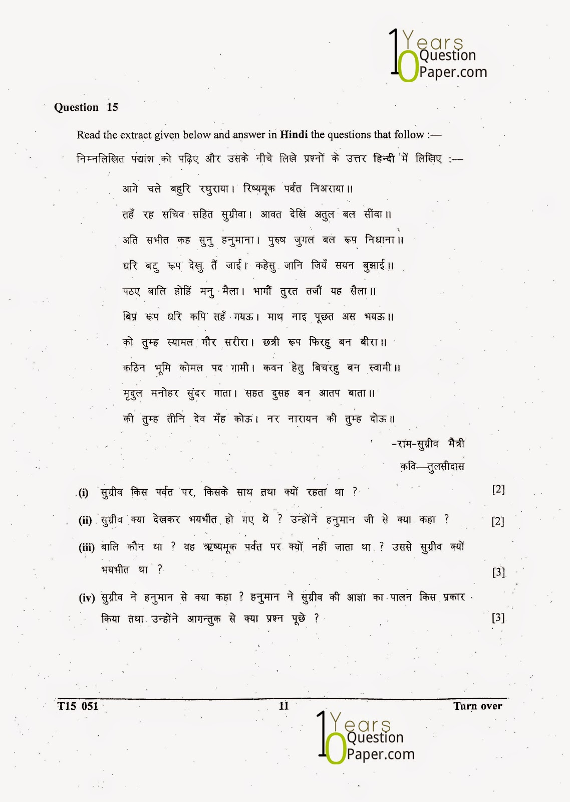 Icse Hindi Question Paper For Class 10