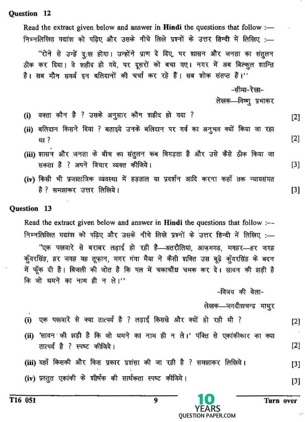 medium resolution of 19+ Hindi Grammar 3Rd Class Gif – Tunnel To Viaduct Run