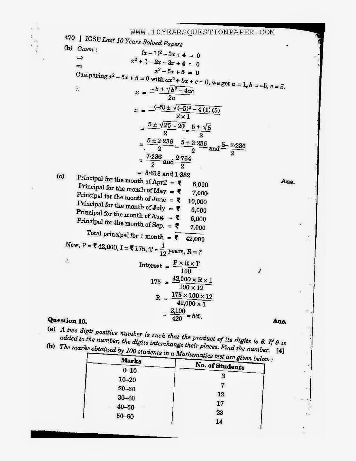 ICSE 2014 Mathematics Question Paper for Class 10