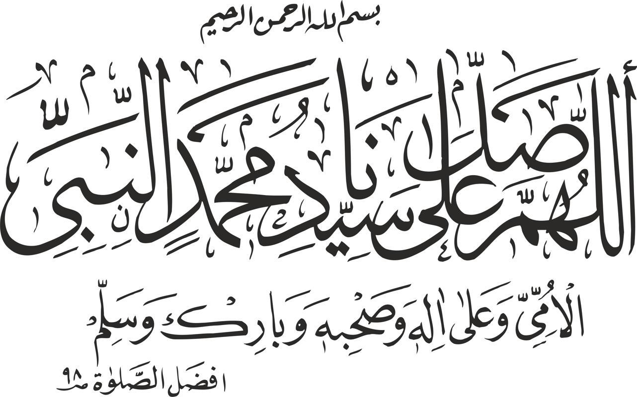 Islamic Calligraphy Durood Shareef Vector Free Vector Cdr