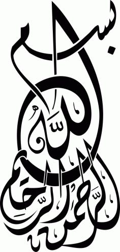 Muhammad Vector Png : muhammad, vector, Allah, Muhammad, Vector, Vectors, Download, Vectors), 3axis.co