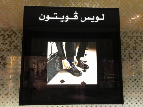 これは アラビア文字のルイ・ヴィトン。
