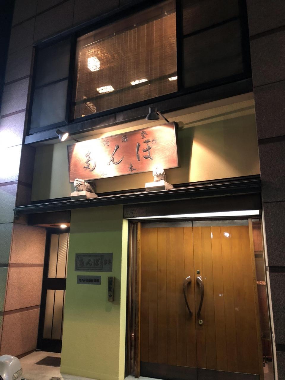 『御徒町発の洋食店「ぽん多本家」~上野とんかつ御三家の一角を擔う老舗。ミシュランガイド東京ビブ ...