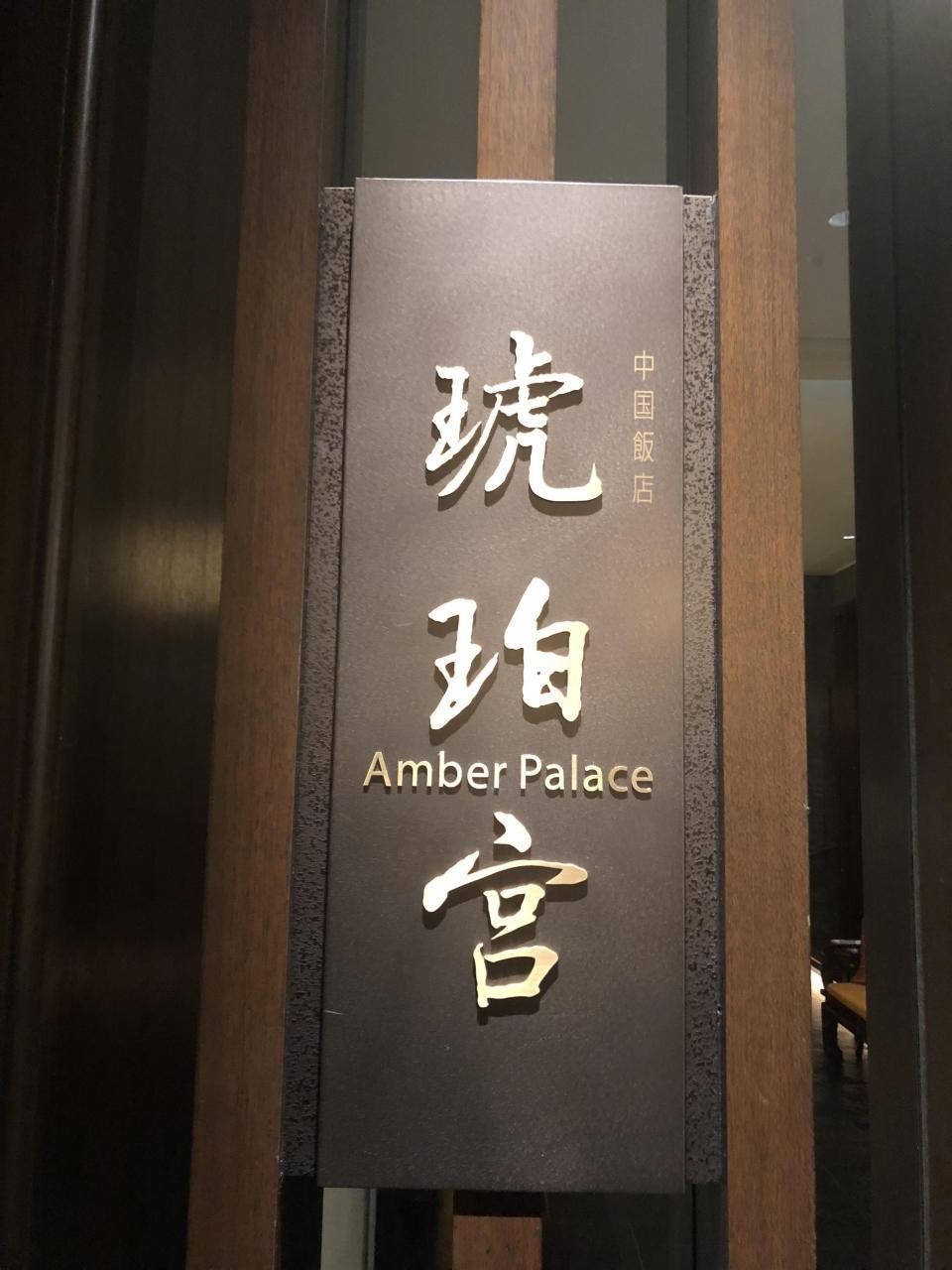 『大手町発の中華料理店「琥珀宮」~名門中國飯店がパレス ...