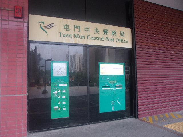 郵便局 (屯門) クチコミガイド【フォートラベル】|Post Office Tuen Mun|香港