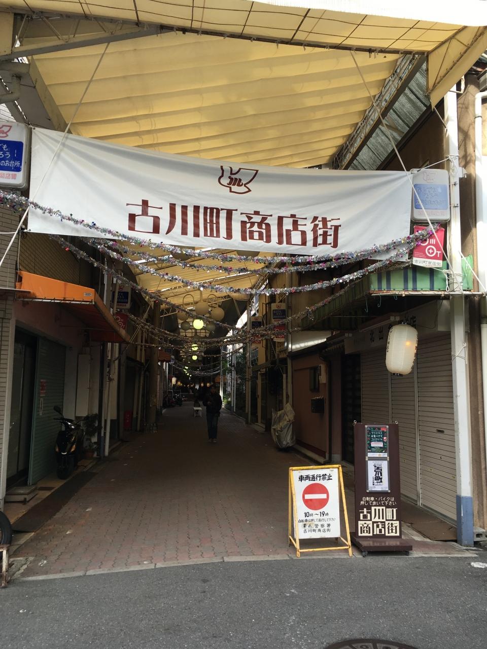 古川町商店街 クチコミガイド【フォートラベル】|東山・祇園 ...