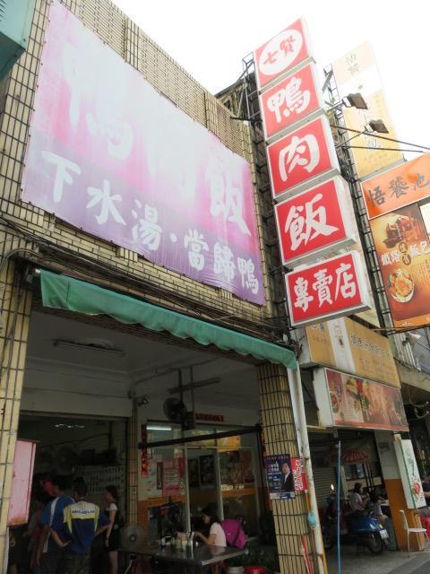 七賢鴨肉 クチコミガイド【フォートラベル】|Qixian Yarou|高雄