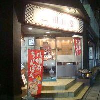 三和食堂 関連スポット一覧 |八幡浜・佐田岬【フォートラベル】