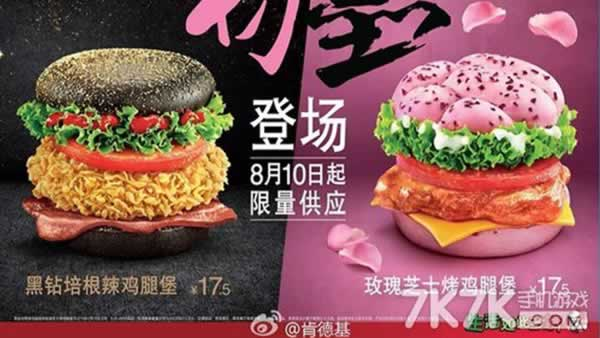 kfc rolling out pink