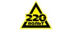 промокод 220 Вольт