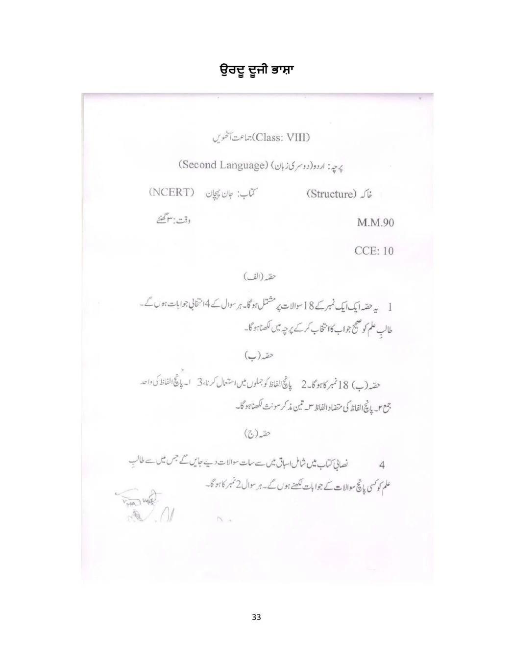 PSEB Syllabus 2020-21 for Class 8 Urdu 2nd Language