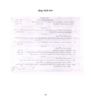 PSEB Syllabus 2020-21 for Class 8 Urdu 1st Language