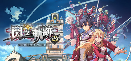The Legend of Heroes: Sen no Kiseki I KAI -Thors Military Academy 1204- Free Download