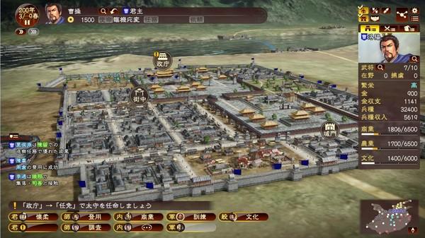 Sangokushi 13 (Romance of the Three Kingdoms 13) v1.0-v1.0.7.0 Plus 49 Trainer-FLiNG