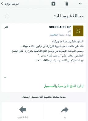 """مصادر: """"التعليم"""" توقف المنح الدراسية عن الطلاب الموظفين"""