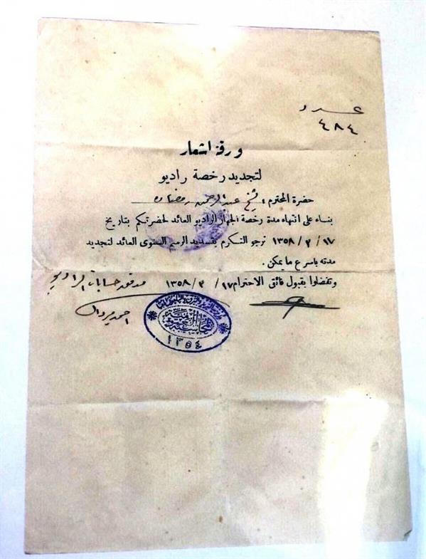 بدايات دخول الراديو للمملكة قبل 80 عاما ورسالة الملك سعود لمواطنيه من إذاعة لندن